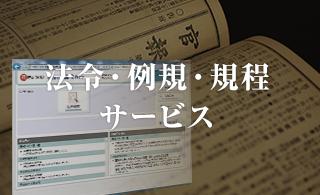 法令・例規・規程サービス